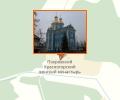 Свято-Покровский Красногорский женский монастырь