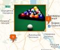 Где поиграть в бильярд в Киеве?