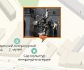Скульптурная композиция «Антилопа-гну»