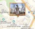 Памятник «Одессе-Маме»